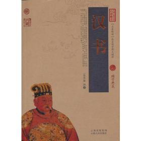 中国古典名著百部藏书 汉书