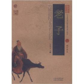 中国古典名著百部藏书 老子  B1XH