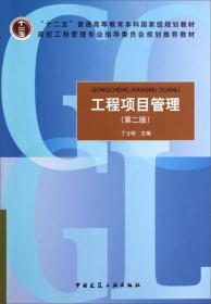 工程项目管理(第2版)/高校工程管理专业指导委员会规划推荐教材