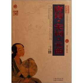 中国古典名著百部藏书:唐诗·宋词·元曲