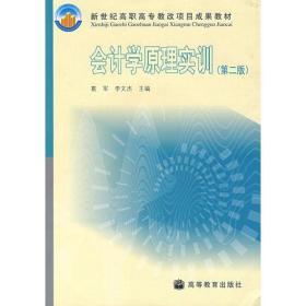 会计学原理实训(第二版)
