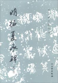 明拓夏承碑(修订版)/历代碑帖法书选
