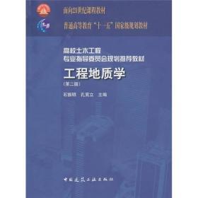 工程地质学第2版 石振明 中国建筑工业出版社 9787112128235