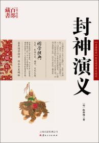 中国古典名著百部藏书 封神演义  B1XH