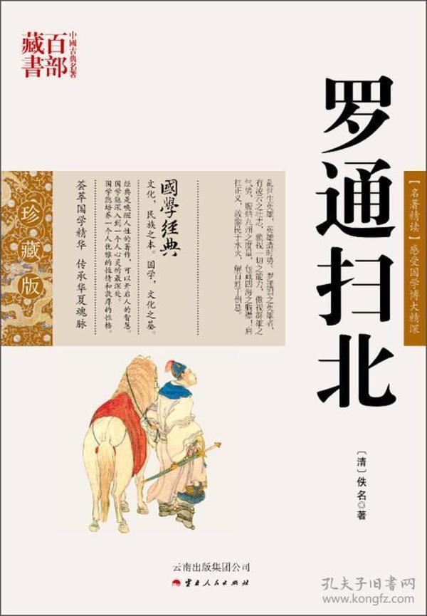 中国古典名著百部藏书:罗通扫北(珍藏版)