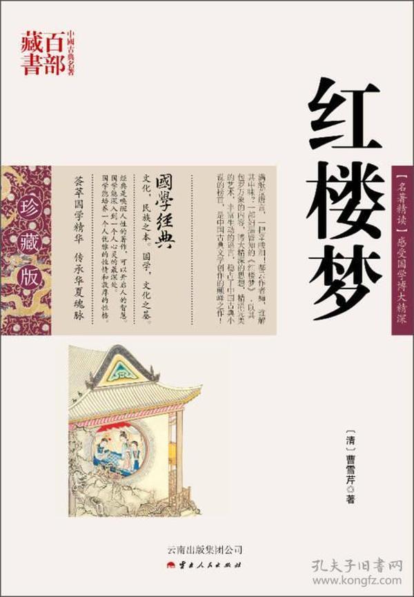 中国古典名著百部藏书·珍藏版:红楼梦(双色)