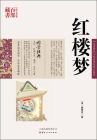中国古典名著百部藏书 红楼梦  B1XH