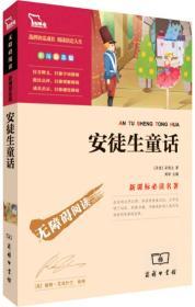 安徒生童话(彩插励志版 无障碍阅读)/新课标必读名著