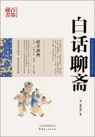 中国古典名著百部藏书:白话聊斋