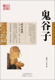 中国古典百部藏书:鬼谷子(珍藏版)