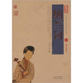 中国古典名著百部藏书:纳兰词