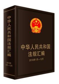 9787509383667-so-中华人民共和国法规汇编(2016年1月~12月)