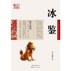 中国古典名著百部藏书 冰鉴  B1XH