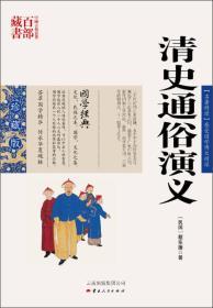 中国古典名著百部藏书 清史通俗演义  B1XH