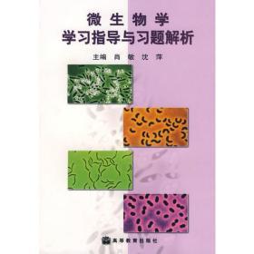 微生物学学习指导与习题解析