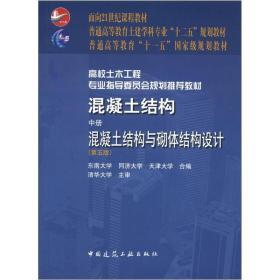 """普通高等教育""""十一五""""国家级规划教材·混凝土结构(中册):混凝土结构与砌体结构设计(第五版)"""