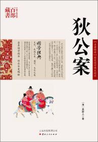 中国古典名著百部藏书 狄公案  B1XH