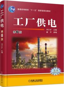 工厂供电(第6版)