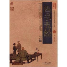中国古典名著百部藏书 四书五经  B1XH