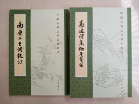 《 南唐二主词校订》+《高适诗集编年笺注》2册合售 。