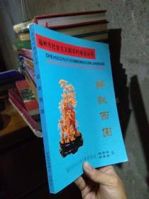 话说西园-讲述福州市晋安区新店镇西园村的人文历史 2008年一版一印  近全品