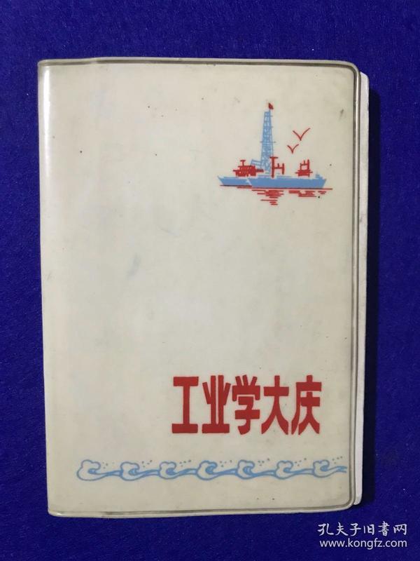 老日记本 工业学大庆 ( 空白笔记本).