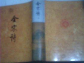 全宋诗 第4册 四 【竖版繁体硬精装, 北京大学古文献研究所 编