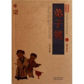 中国古典名著百部藏书 弟子规  B1XH