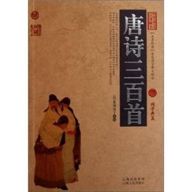 中国古典名著百部藏书:唐诗三百首
