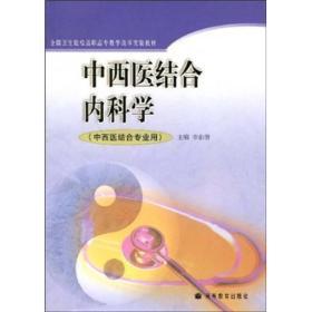 全国卫生院校高职高专教学改革实验教材:中西医结合内科学