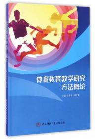 体育教育教学研究方法概论