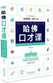 哈佛口才课:实用珍藏版(畅销3版)