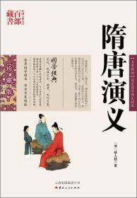 中国古典名著百部藏书:隋唐演义