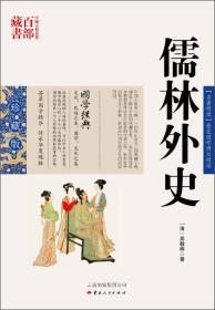 中国古典名著百部藏书 儒林外史  B1XH