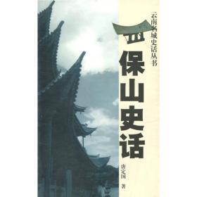 云南名城史话丛书:保山史话