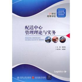 配送中心管理理论与实务(21世纪高等学校物流管理与物流工程规划