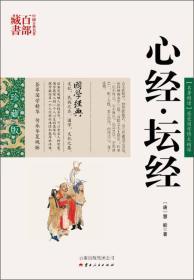 中国古典名著百部藏书 心经坛经  B1XH