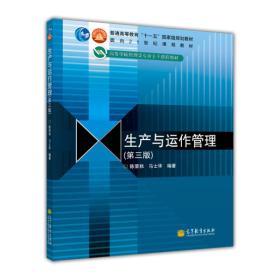 """生产与运作管理(第三版):普通高等教育""""十一五""""国家级规划教材·面向21世纪课程教材"""