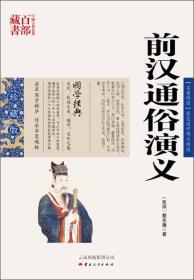 中国古典名著百部藏书 前汉通俗演义  B1XH
