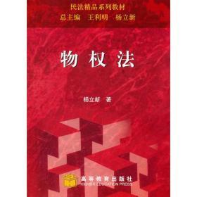 正版物权法王利明杨立新总杨立新高等教育出版社9787040192445