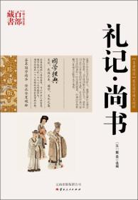 中国古典名著百部藏书 礼记尚书  B1XH