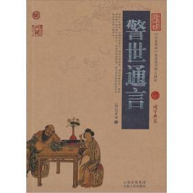 中国古典名著百部藏书:警世通言