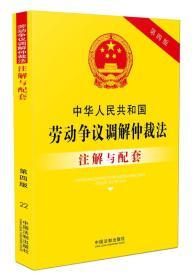 法律注解与配套丛书:中华人民共和国劳动争议调解仲裁法注解与配套