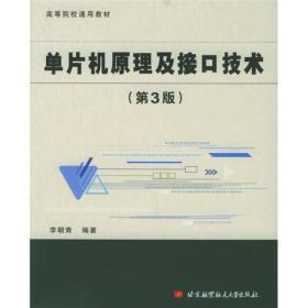 单片机原理及接口技术 李朝青 第3版 9787810775458 北京航空航天大学出版社