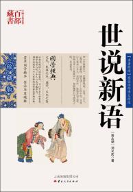 中国古典名著百部藏书 世说新语  B1XH