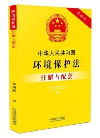 法律注解与配套丛书:中华人民共和国环境保护法注解与配套
