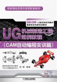 UG 机械制造工程范例教程(CAM自动编程实训篇)