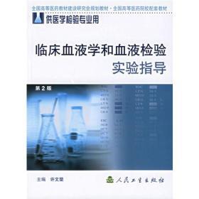 临床血液学和血液检验实验指导许文荣主编人民卫生出版社9787117053259
