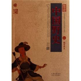 中国古典名著百部藏书:中国野史