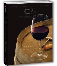 佳酿:波尔多五大酒庄传奇